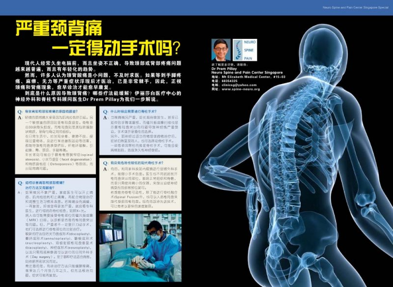 Spine Treatment Article in Chinese